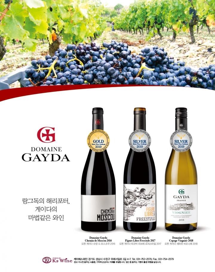 Korea Wine Challenge 2019